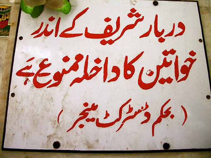 A sign by the Punjab Auqaf, Religious & Minority Affairs Department, posted outside the main building housing Bulleh Shah's tomb, forbidding women from entering the tomb. Bulleh Shah's poetry and philosophy strongly criticizes Islamic religious orthodoxy of his day. His poetry or kal?m always seeks theological knowledge through debate and argument.