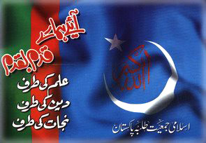 Flag of the the Islami Jamiat-i-Tuleba (IJT).
