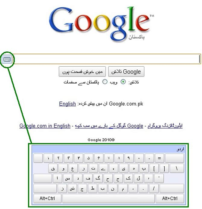 Google's Urdu keyboard
