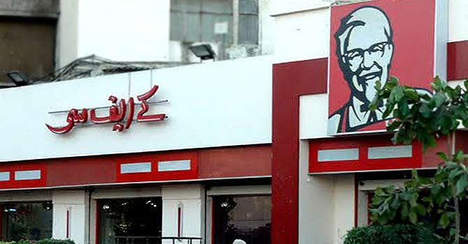 A KFC restaurant in Karachi. – File photo