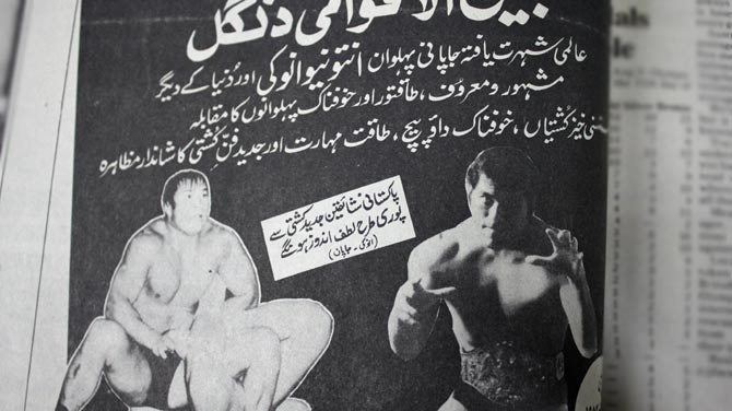Japanese wrestler Antonio Inoki to return to Pakistan