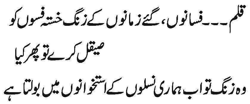 2qalam copy