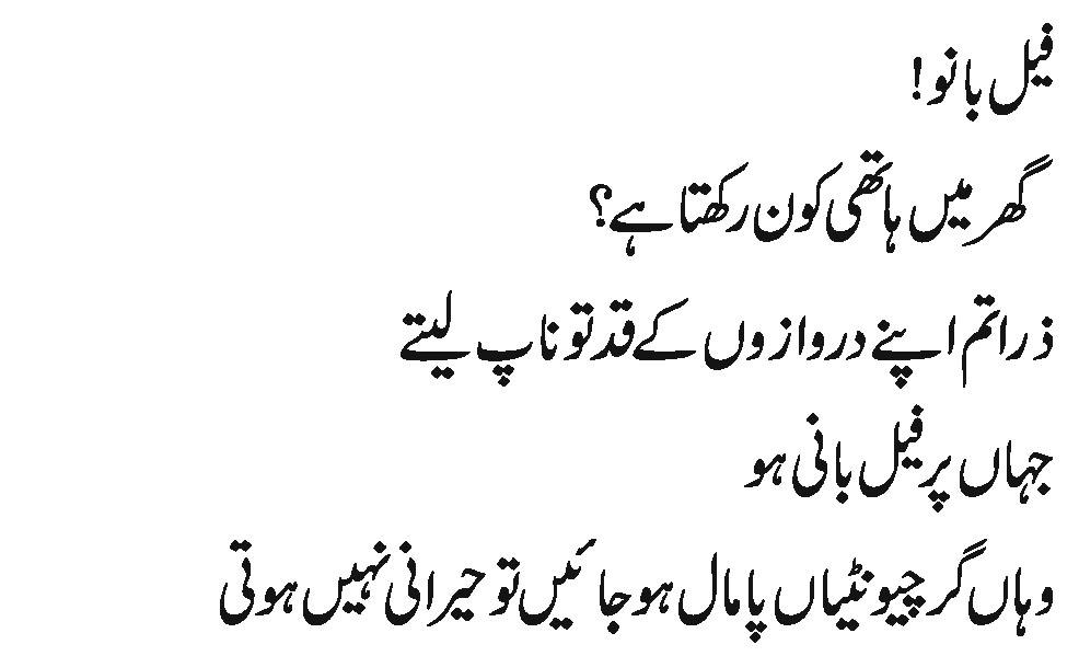 The Best Of Urdu Poetry 2012 Newspaper Dawn