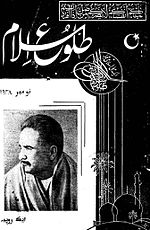 An issue of Talu-e-Islam featuring Muhammad Iqbal on the cover. Many essays written by Ghulam Ahmed Parvez for the magazine included arguments for the propagation of Islamic Socialism and fiery polemics against conservative ulema.