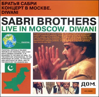 Soviet album cover of the Sabri Brother's 1978 concert in Moscow.