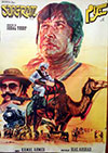 Poster of Sangram: Ali's takes the countryside by storm and an obedient camel.