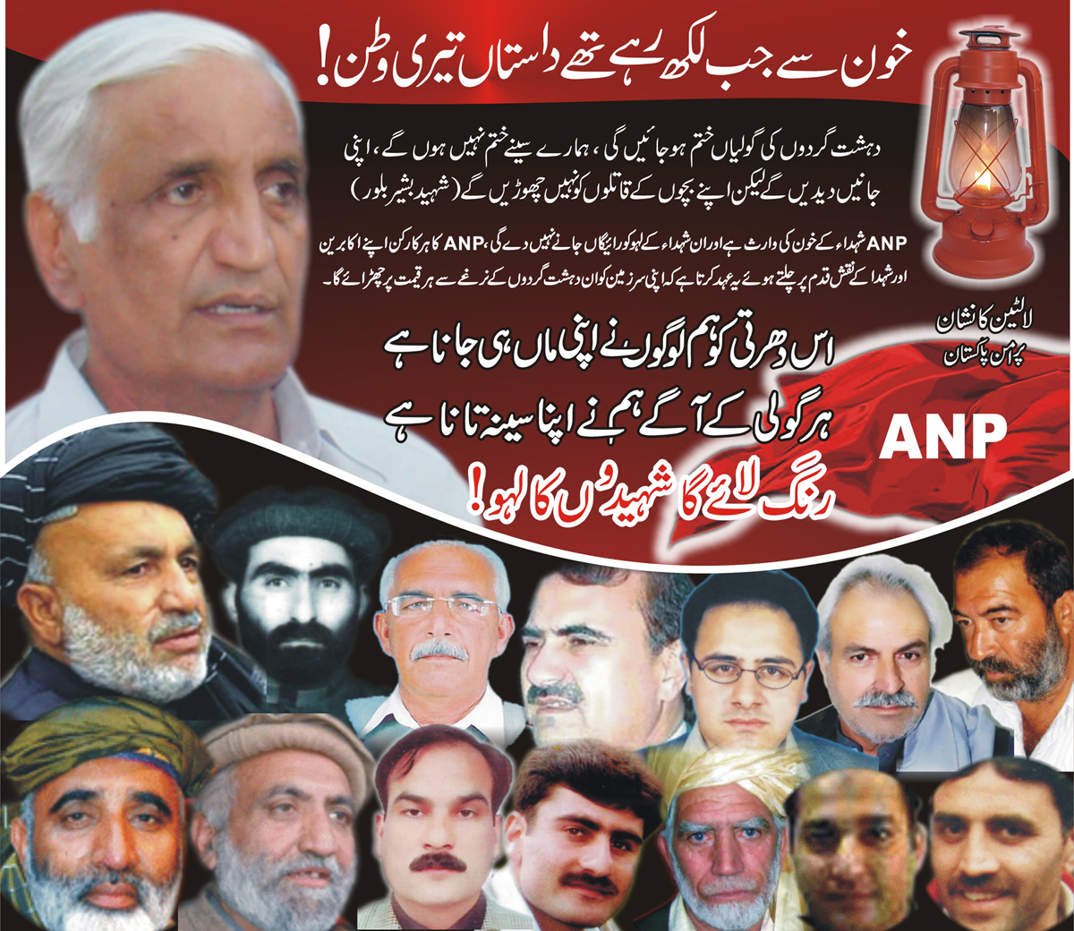 A recent poster of ANP showing ANP members assassinated by extreme Islamist organizations.
