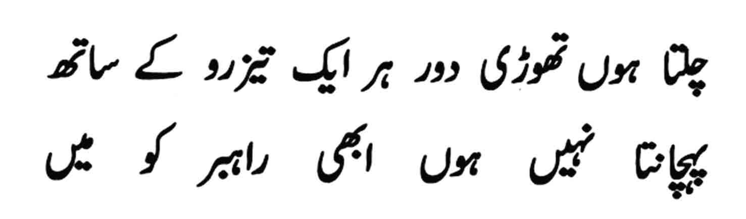 Cover Story: Mahasin-i-Kalam-i-Ghalib by Abdur Rehman Bijnouri