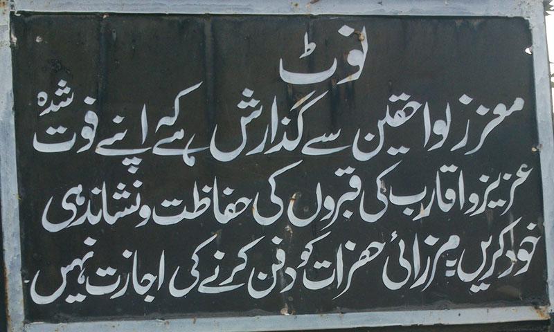 "A signboard outside Jadeed Qabristan (graveyard), Rawalpindi read:  ""It's prohibited to bury Mirzais here."" —Photo courtesy Shahzad Raza"