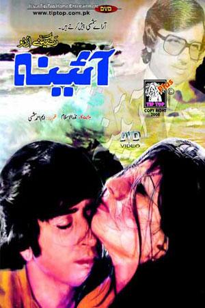 Aina  Pakistani Movie