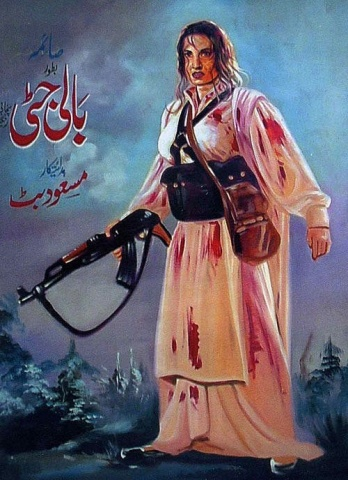 A poster of a Punjabi film showing a woman holding an AK-47.