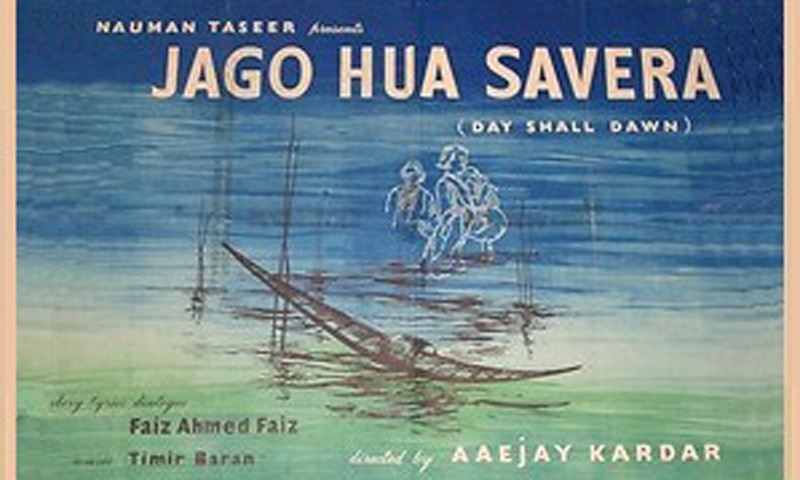 The poster of Pakistan's first 'socialist film' Jago Hua Savera (The Day Shall Dawn). It was penned by famous leftist poet Faiz Ahmed Faiz and released in 1958.