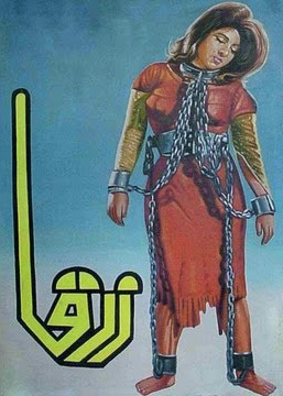 Poster of 1969's 'Zarqa' – a radical Pakistani film based on the struggle of the Palestine Liberation Organisation (PLO) against the Israeli state.