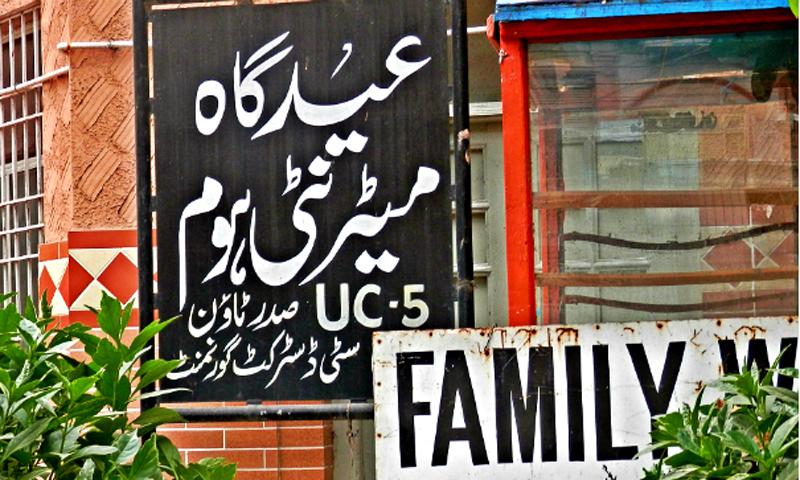The new name of Ismailjee Ameejee Maternity Home - Eid Gah Maternity Home.  — Photo by author