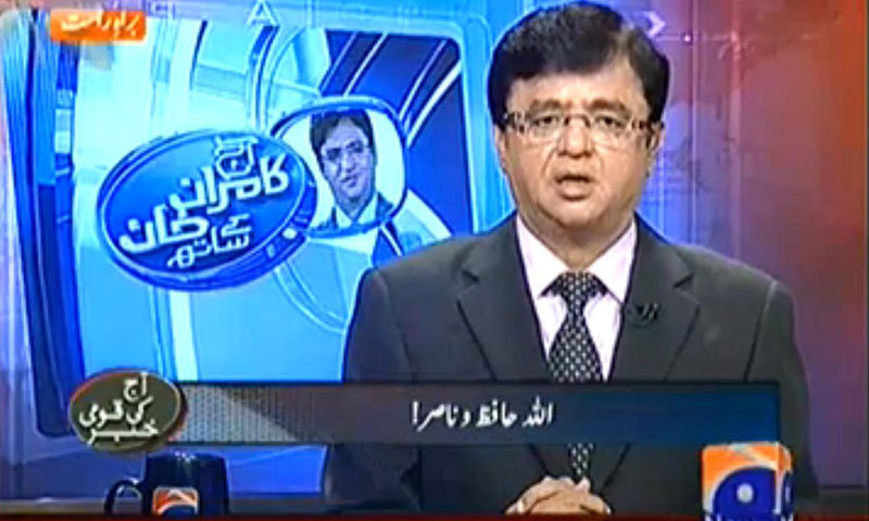– Screen shot of Kamran Khan's farewell show on Geo News