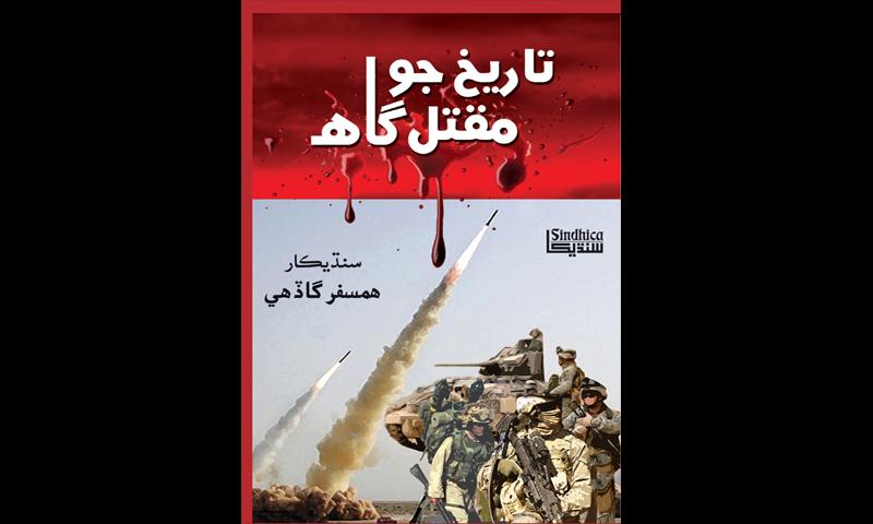 اس کتاب میں ماضی قریب کے انسانی قتلوں کے بارے میں دنیا کے مشہور صحافیوں کے مضامین سندھی میں پیش کیے گئے ہیں۔