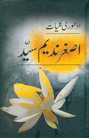 Adhoori Kulliyat   By Asghar Nadeem Syed