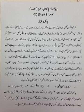 A copy of the Rangers press release obtained by DawnNews