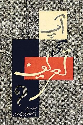 Aap Ki Tareef by Naeem and Yasmin Tahir