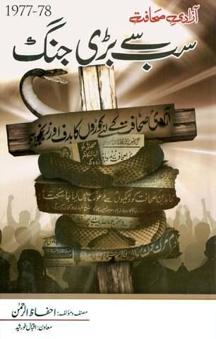Sub Se Barri Jang  By Ahfazur Rahman (in cooperation with Iqbal Khurshid)