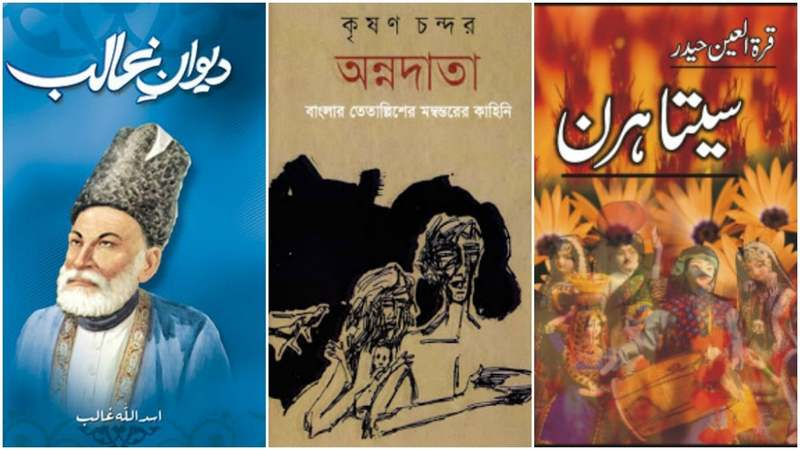 pak history books in urdu