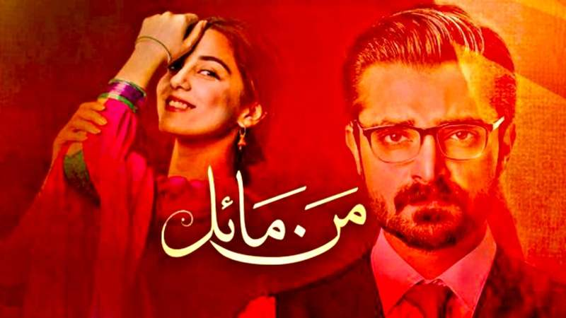 In Mann Mayal, Hamza and Maya star as serious tutor and stubborn student, but then Cupid strikes…