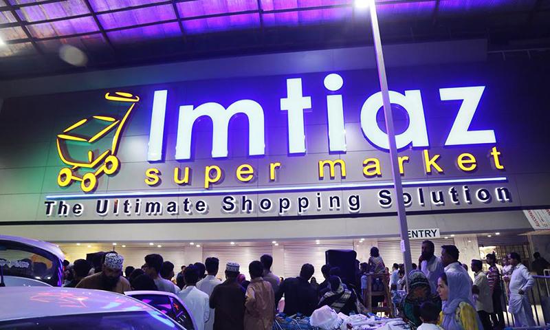 imtiaz super market karachi