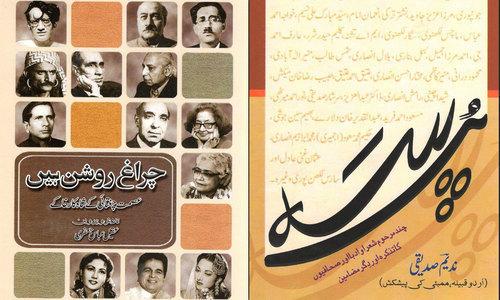 دونوں کتابوں میں مشترکہ پہلو اس کا موضوع ہے، یعنی اس میں برصغیر کی اہم ادبی شخصیات کے بارے میں خاکے ہیں