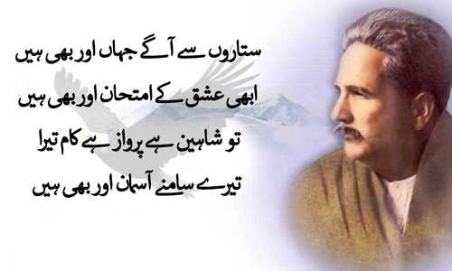 حکیم الامت علامہ اقبال کی شاعرانہ عظمت کو خراج تحسین