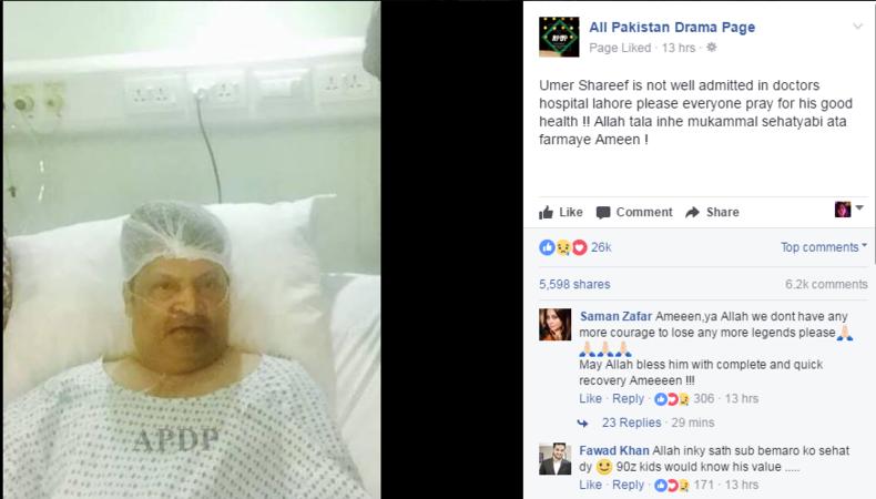 2017 میں بھی عمر شریف کی ہسپتال کے بستر پر کھینچی گئی تصویر وائرل ہوئی تھی—اسکرین شاٹ