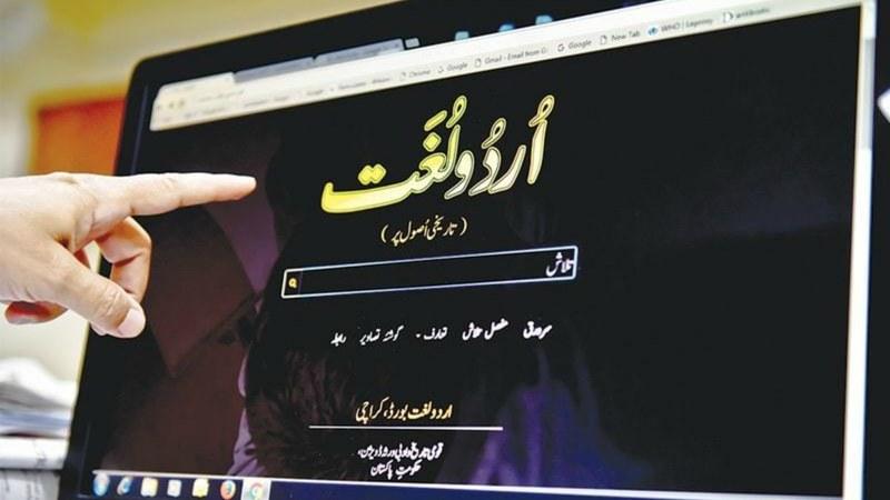 Multivolume Urdu Dictionary Set To Go Online Art Culture Images