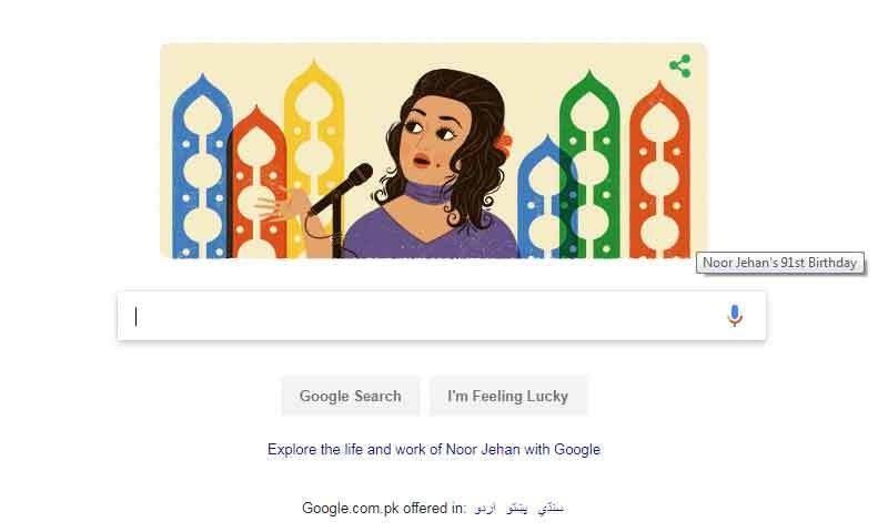 گوگل ڈوڈل—فوٹو: اسکرین شاٹ