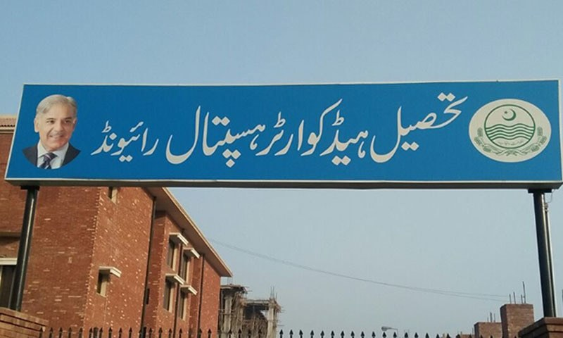 District Headquarters Hospital, Raiwind.—DawnNews