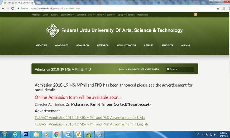 .ویب سائٹ پر داخلوں کا فارم دستیاب نہیں— اسکرین شاٹ