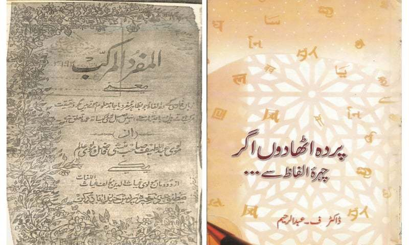 literary notes urdu books on etymologies and word histories