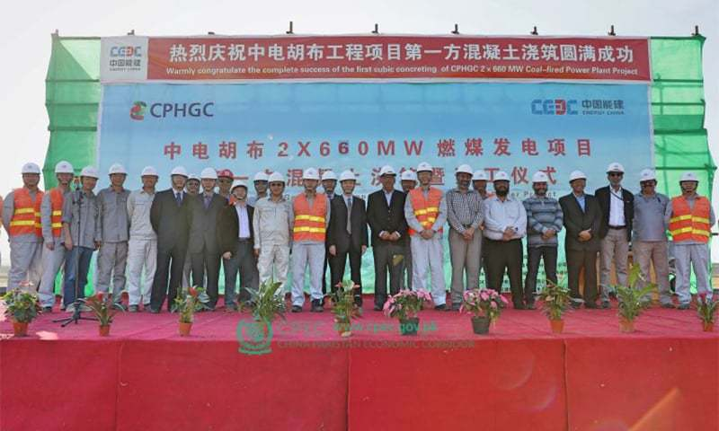 A ceremony commemorating the successful concreting of the 660MWx2 power project. ─ Photo courtesy www.cpec.gov.pk