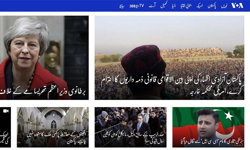 A screenshot of the VOA Urdu website.