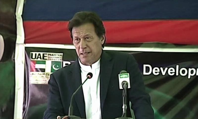 Prime Minister Imran Khan addresses the ground breaking ceremony of the Balochistan Health Complex in Quetta. ─ DawnNewsTV