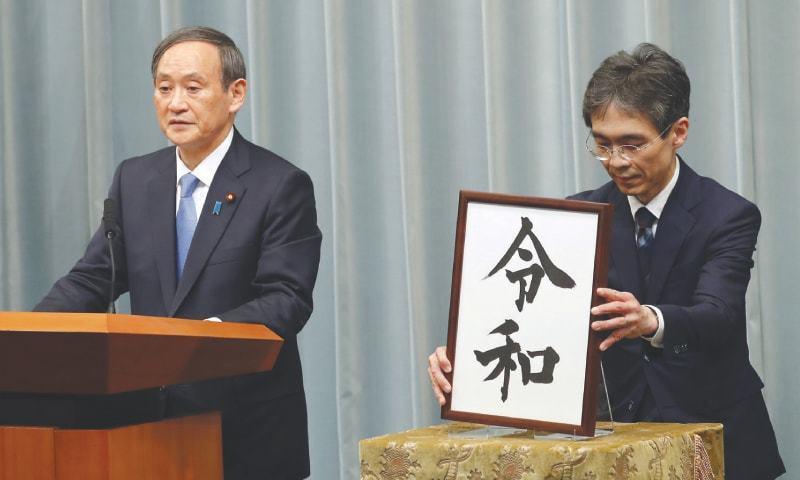 New Japanese Era Name is 'Reiwa'