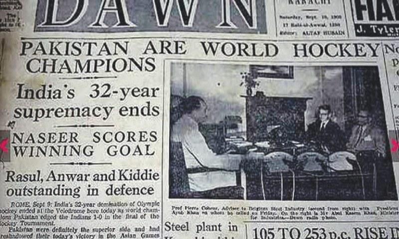 قومی ٹیم کی فتح کی خبر ہر اخبار کی زینت بنی