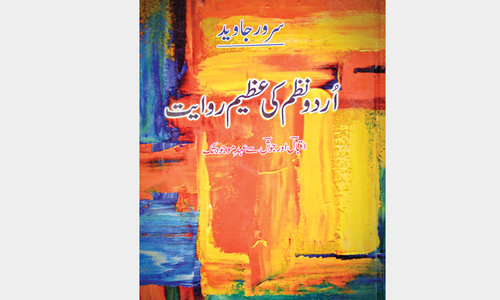 Book on Urdu nazm's tradition
