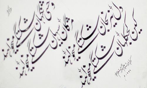 Calligraphic transcendence