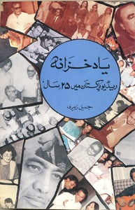 جمیل زبیری کی کتاب کا سرورق۔   .