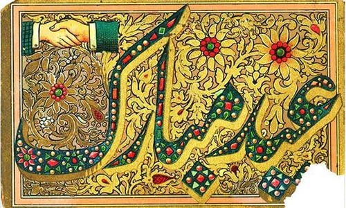 The lost art of Eid greeting cards