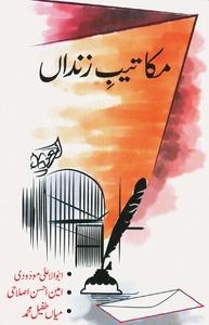 REVIEW: Makateeb-i-Zindan by Hakeem Amritsari