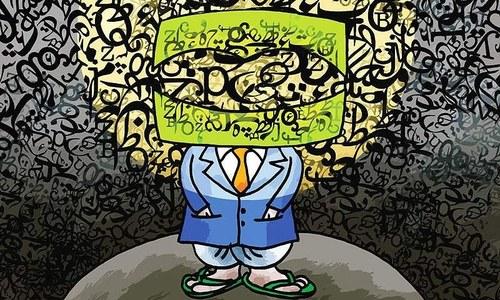 اردو قومی وحدت کے لیے کتنی ضروری؟