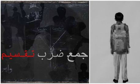 Jamaa, Zarb, Taqseem — artists pay tribute to APS Peshawar victims