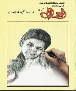 Contemporary Urdu poets: who is greatest of them all?