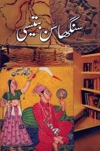 انتظار حسین کی آخری کتاب کا سرورق.
