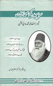 Literary Notes: Urdu journalism and Sir Syed Ahmed Khan